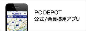 PCデポ 公式/会員様用アプリ