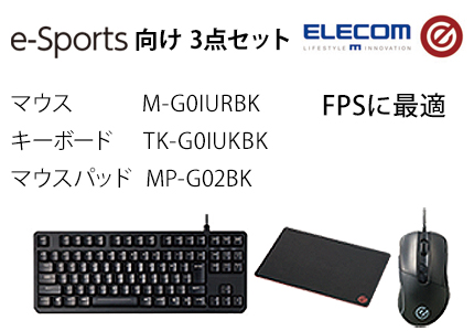 e-sports3点セット