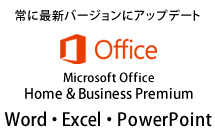 Microsoft Office Home Business Premium
